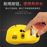 直角90度激光水平儀 滑鼠打線器紅外線十字線水平尺捲尺打線儀igo 可可鞋櫃