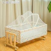 嬰兒床送涼席蚊帳實木嬰兒床小搖床便攜式寶寶搖籃床童床可搖擺0-2歲寶YXS 「繽紛創意家居」