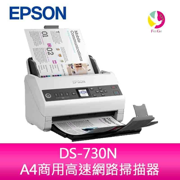 EPSON DS-730N A4商用高速網路掃描器