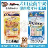 *KING WANG*Doggyman 《犬用益菌 牛奶│起司 潔齒磨牙棒》8入 兩款可選 潔牙骨