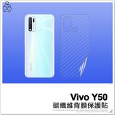 Vivo Y50 碳纖維 背膜 背貼 後膜 保護貼 透明 手機貼 手機膜 防刮 造型 保護膜 背面保護貼