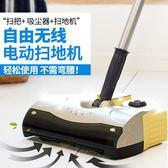 掃地機 掃地機手推式無線電動吸塵器機器人 家用手持式掃把笤帚簸箕套裝 igo薇薇家飾