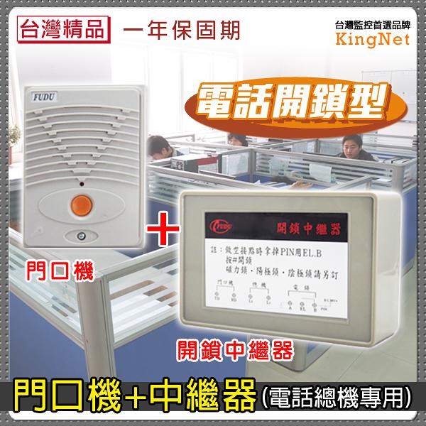 監視器 開鎖型中繼器 門口機 管制系統 門禁管控 電話總機系統 出租套房管理 對講機 台灣安防