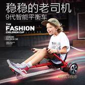 智慧兩輪電動平衡車兒童雙輪小孩漂移車成人體感學生代步車帶扶桿MBS「時尚彩虹屋」