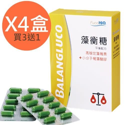 FucoHiQ 藻衡糖 90粒/盒 買3送1 共4盒 小分子褐藻醣膠 平衡配方 全素 (實體藥局貨)