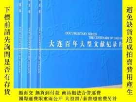 二手書博民逛書店大連百年罕見大型文獻紀錄片1899-1999《8DVD》 561