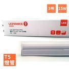 【歐司朗】LEDVANCE OSRAM-星亮 3呎 T5 LED 15W 支架燈/層板燈(全電壓)-4入