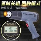 熱風槍工業用烤槍熱縮片DIY小型汽車貼膜熱縮管美縫手持式熱風筒 【端午節特惠】