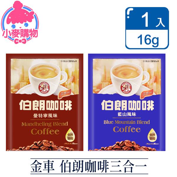 現貨 快速出貨【小麥購物】金車 伯朗咖啡三合一 16g 伯朗 咖啡 咖啡包 咖啡粉【A023】