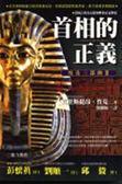 (二手書)埃及三部曲(3):首相的正義