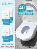 馬桶墊 一次性馬桶墊坐墊旅游防水馬桶套坐墊紙廁所坐便器坐便套旅行用品 至簡元素