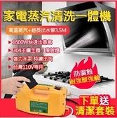 【板橋現貨】高壓清洗機高溫高壓蒸汽清潔機家電清洗機高壓低壓一鍵操作污漬清潔除油煙神器