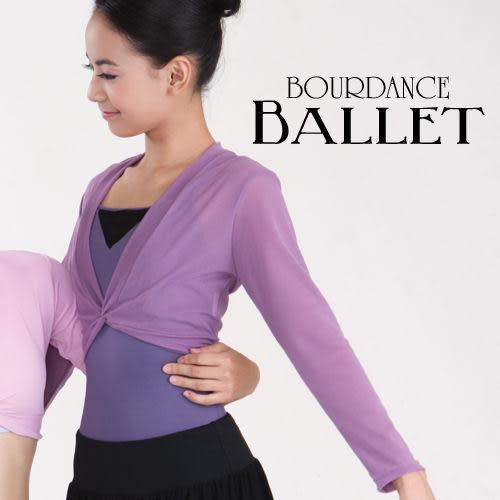 *╮寶琦華Bourdance╭*專業瑜珈韻律芭蕾☆成人芭蕾★長袖小外套(不含舞衣/褲)【BDW11B18】