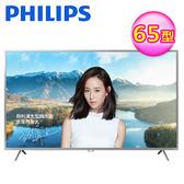 ★送基本安裝★【Philips 飛利浦】65型 4K 液晶顯示器 65PUH6003+視訊盒