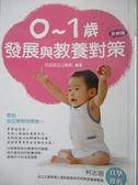 【書寶二手書T1/親子_OMY】0-1歲發展與教養對策(全新版)_信誼基金出版社