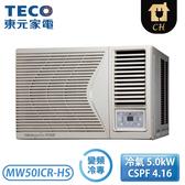 [TECO 東元]8-10坪 HS系列 R32冷媒頂級窗型變頻冷專右吹 MW50ICR-HS