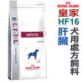 ★台北旺旺★法國皇家犬用處方飼料【HF16】犬用肝臟處方 1.5公斤