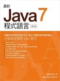 (二手書)最新 Java 7 程式語言