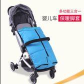 一件免運-嬰兒推車腳套加厚保暖防風防雨罩防寒腳套嬰兒車睡袋通用車雨衣