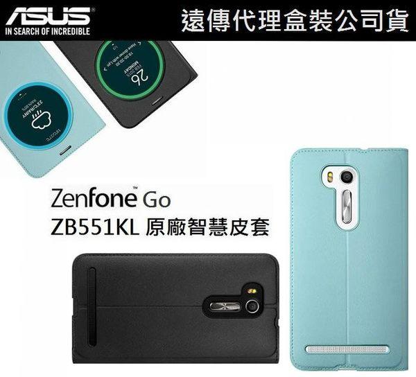 【原廠皮套】ASUS ZenFone Go TV ZB551KL 原廠智慧透視皮套 5.5吋【遠傳、全虹代理公司貨】