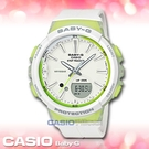 CASIO手錶專賣店   BABY-G BGS-100-7A2 指針女錶 樹脂錶帶 白x綠 防水100米