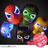 萬聖節兒童生日禮物玩具蜘蛛鋼鐵俠蝙蝠俠複仇者聯盟發光面具
