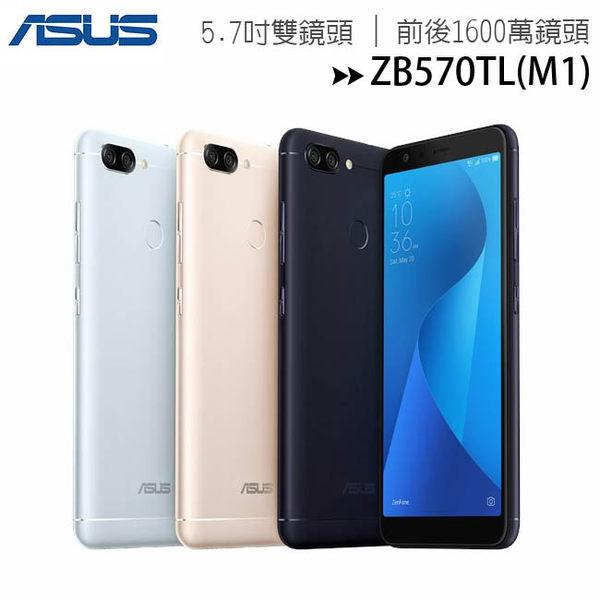 ASUS ZenFone Max Plus (M1) ZB570TL全螢幕電力怪獸手機