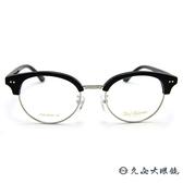 PAUL HUEMAN 眼鏡 文青眉框 近視鏡框 PHF5093A C05 黑-銀 久必大眼鏡