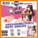 買一送四 日本對子哈特(ToysHeart) TH 肉襞亂舞 R-20三代 真空榨汁 自慰神器 原廠正品 R20