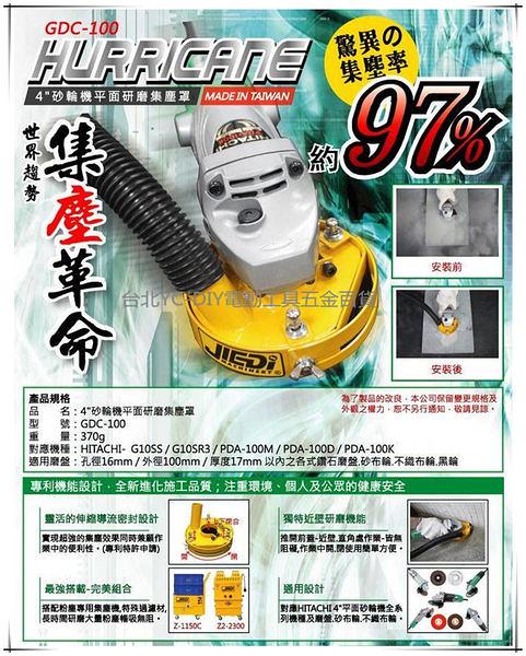 """【台北益昌】GDC-100 4"""" 手提砂輪機用 研磨集塵罩 有效隔離施工粉塵 PDA-100K 100M G10SS"""