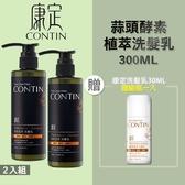 【2瓶優惠組】CONTIN 康定 酵素植萃洗髮乳 300ML/瓶 洗髮精-贈1瓶30ml 隨身瓶