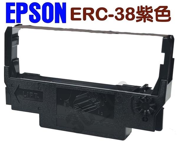 紫色 [x1個] EPSON ERC-38 ERC38 色帶 (收銀機 Samsung 發票機 ERC30 ERC34 )