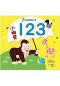 小神童123(B2025-1)【練習本】