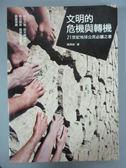 【書寶二手書T9/社會_IBG】文明的危機與轉機_陳慕純