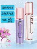 新品補水儀雙孔納米噴霧器補水儀臉部美容保濕神器便攜式可愛手持蒸臉器男女