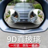 後視鏡後視鏡小圓鏡防雨貼膜汽車倒車反光鏡盲區輔助鏡360度神器 夏洛特