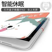 平板保護套新品iPad mini2保護套ipad套散熱蘋果平板免運