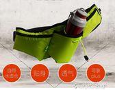腰包男女多功能水壺運動腰包馬拉鬆跑步腰包6寸手機color shop