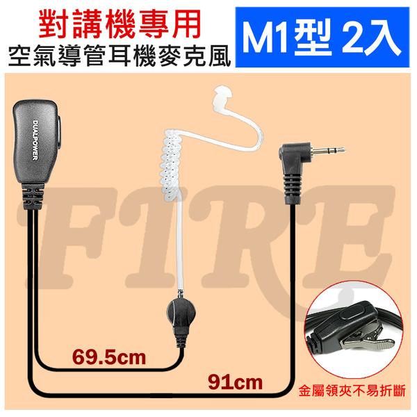 ◤採類似矽膠材質◢ MOTOROLA專用 無線電對講機專用 空氣導管耳機麥克風 (2入)
