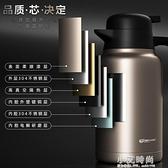 智慧保溫壺大容量家用不銹鋼保溫瓶保暖壺熱水瓶歐式保溫水壺 小艾時尚NMS