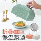 【G0317】《鋁箔保溫-大款37cm》折疊保溫菜罩 鋁箔保溫罩 飯菜保溫罩  飯菜罩 飯罩