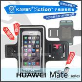 ☆KAMEN Xction運動臂套/臂袋/手機袋/手臂包/慢跑/腳踏車/單車/戶外活動/華為 HUAWEI Ascend Mate/Mate7/Mate8