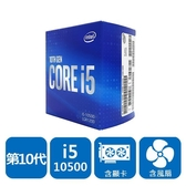 【綠蔭-免運】INTEL 盒裝Core i5-10500