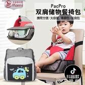 寶寶椅 餐椅包嬰兒外出吃飯安全可摺疊儲物增高兒童箱包便攜 小艾時尚.NMS