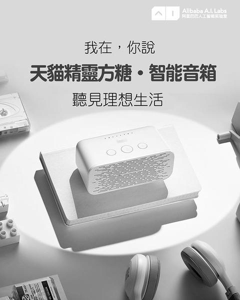 天貓精靈AI智能音箱 (台灣特別版)