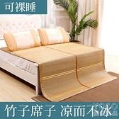 涼席 涼席竹席1.8米夏季雙面折疊席1.5m單人床席子三件套空凋席0.6m 快速出貨