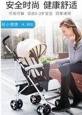 手推車 紐貝嬰超輕便嬰兒推車可坐可躺寶寶傘車折疊簡易嬰兒車兒童手推車 全館免運快速出貨