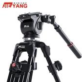 捷洋JY0508A三腳架專業佳能索尼攝像機單反液壓阻尼滑軌三角架  MKS宜品