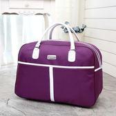 春季大容量短途行李包女旅行包女手提輕便簡約旅行袋行李袋 智能生活館