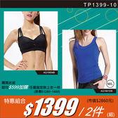 特惠組合兩件$1399/組 TP1399-10- 百貨專櫃品牌 TOUCH AERO 瑜珈服有氧服韻律服